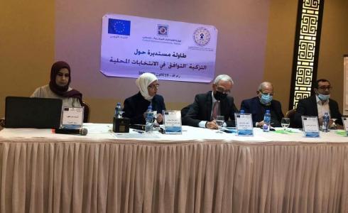 """مركز """"شمس"""" ينظم ندوة حول التزكية في الانتخاباتالفلسطينية"""