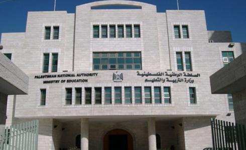 وزارة التربية والتعليم في غزة