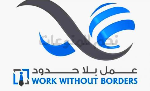 اعمل بلا حدود