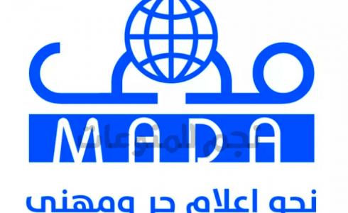 المركز الفلسطيني للتنمية والحريات الاعلامية