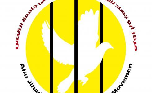 مركز أبو جهاد لشؤون الحركة الاسيرة