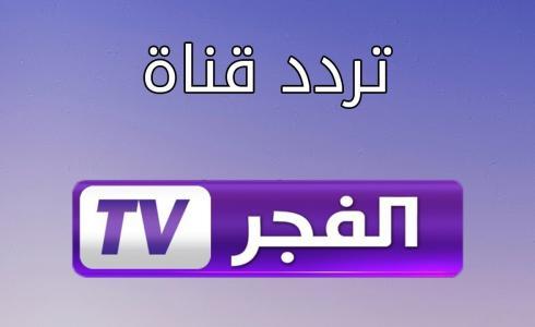تردد قناة الفجر الجزائرية 2021