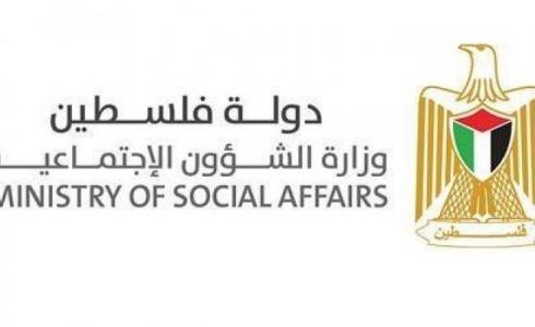وزارة التنمية الاجتماعية