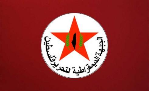 الجبهة الديمقراطية لتحرير فلسطين