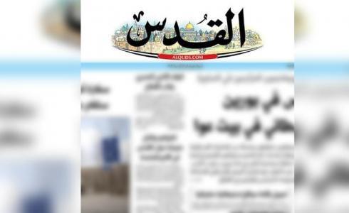 جريدة القدس