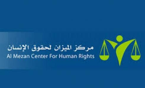 مركز الميزان لحقوق الإنسان
