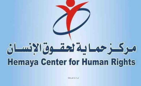 مركز حماية لحقوق الإنسان
