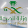وزارة الصحة السعودية