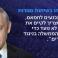 تصريحات بنيامين نتنياهو