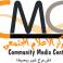 مركز الإعلام المجتمعي ((CMC يفتتح برنامج بناء القدرات