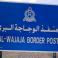 المنافذ البرية في سلطنة عمان