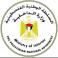 وزارة الداخلية الفلسطينة