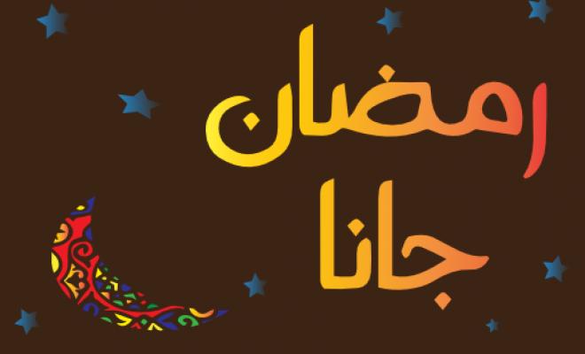 أجمل برقيات التهنئه بقدوم شهر رمضان المبارك