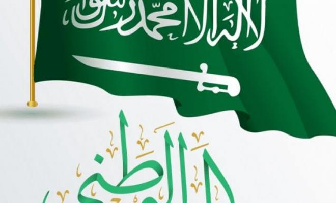 كم باقي على اليوم الوطني السعودي 1443 2021 - العد التنازلي | وكالة سوا  الإخبارية