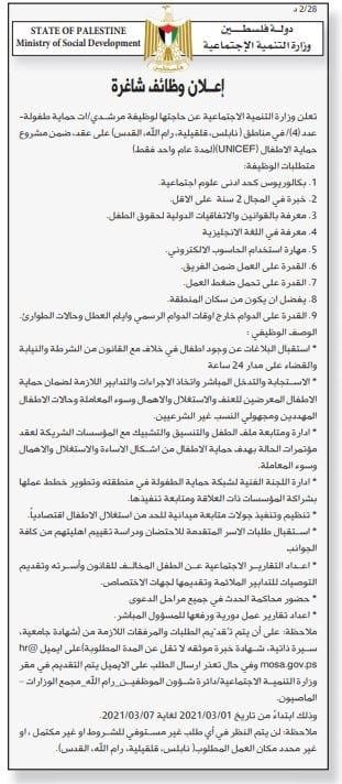 إعلان وزارة التنمية الاجتماعية.jpg