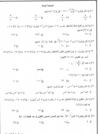 بشار 4.PNG