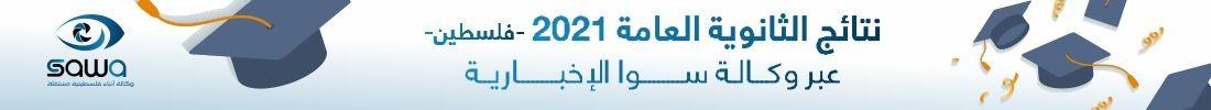 الثانوية العامة 2021