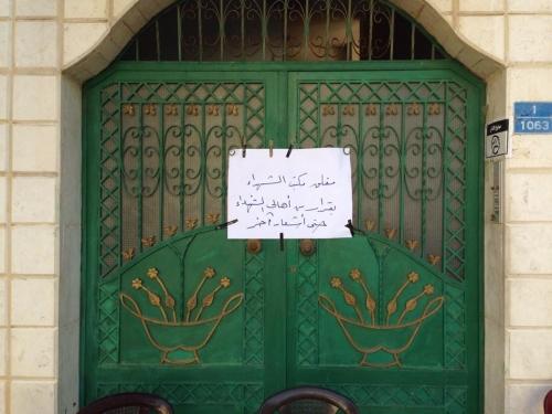 اغلاق مؤسسة أسر الشهداء والجرحى بغزة