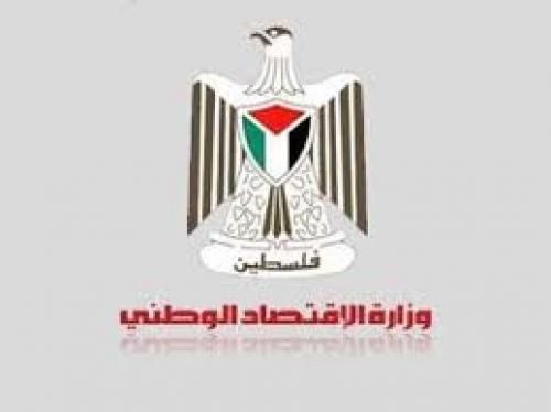 وزارة الاقتصاد الوطني