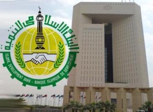 بنك التنمية الاسلامي