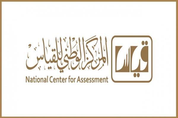 نتائج اختبار القدرات في المملكة العربية السعودية مقياس موهبة 1440 وكالة سوا الإخبارية