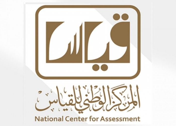 متى تطلع نتائج اختبار قياس القدرات السعودي وكالة سوا الإخبارية