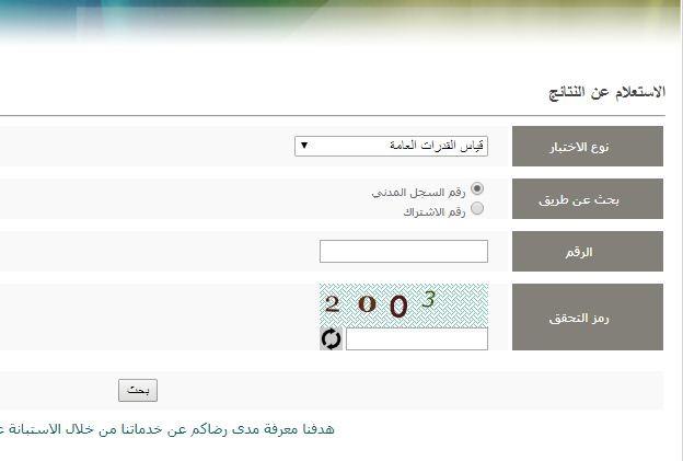 السعودية نتائج اختبار القدرات وفق مقياس موهبة 1440 وكالة سوا الإخبارية