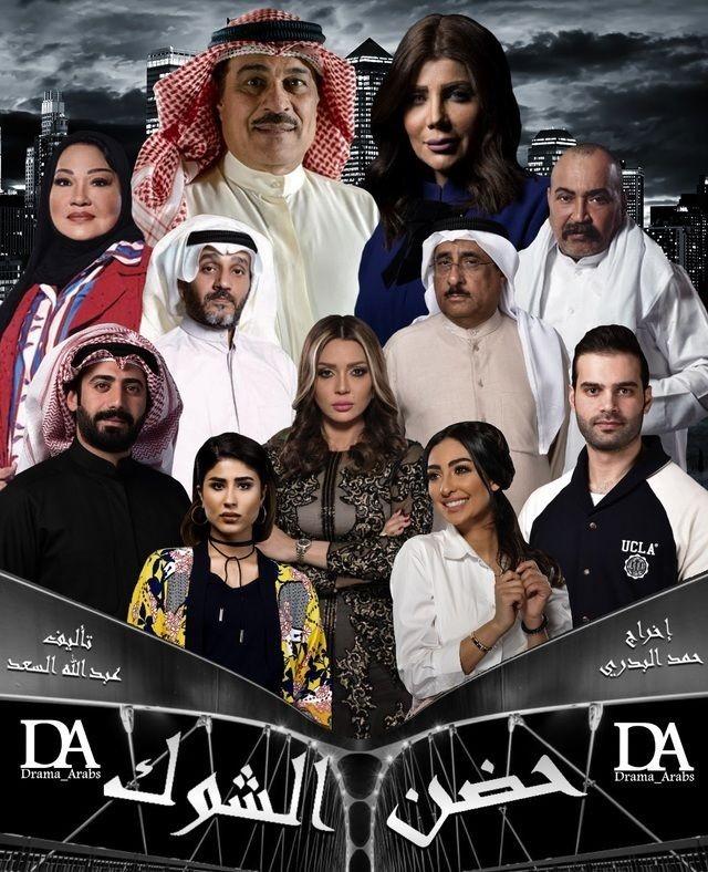 مسلسلات رمضان 2019 قصة حضن الشوك والقنوات الناقلة وكالة سوا الإخبارية